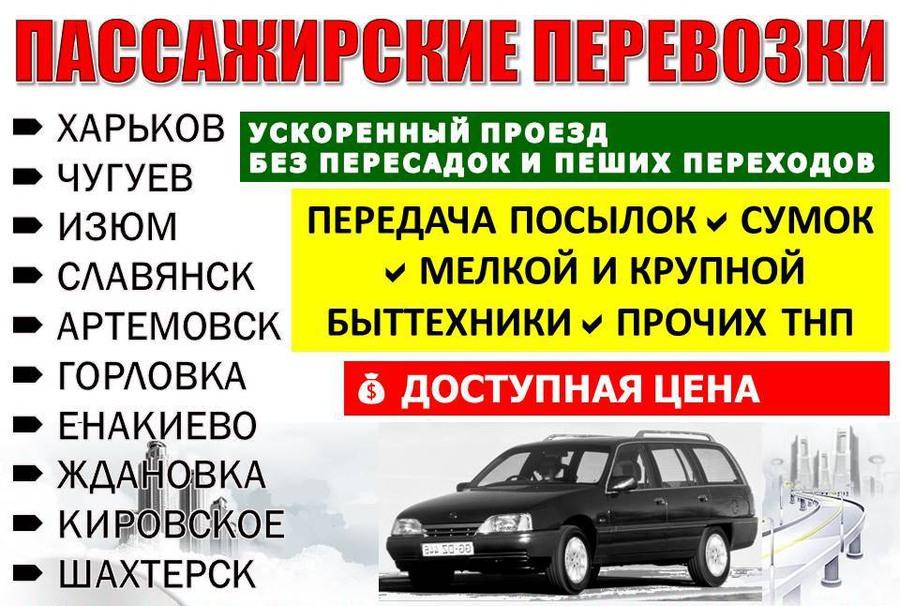 лицензия для пассажирских перевозки