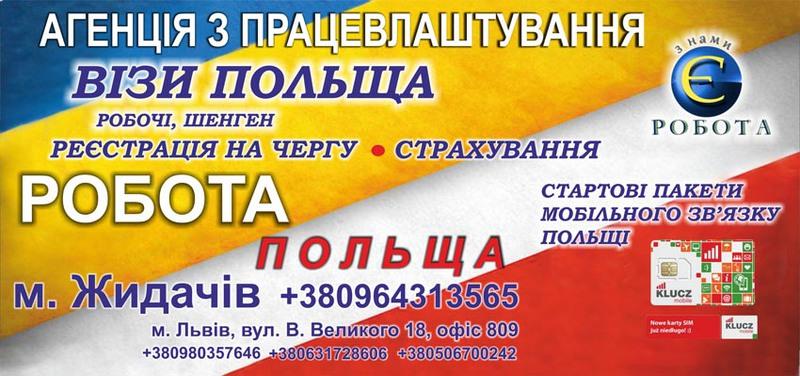 Робота в Польщі для зварників 1771a807c0949