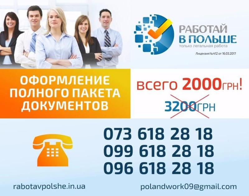 Днепропетровск доска объявлений работа частные объявления сдачи съёма жилья в спб