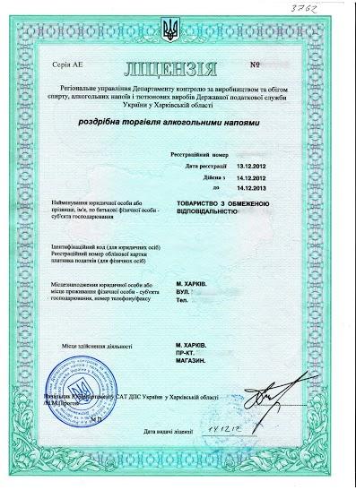 Лицензия на алкоголь и табачные изделия опт сигарет в муроме